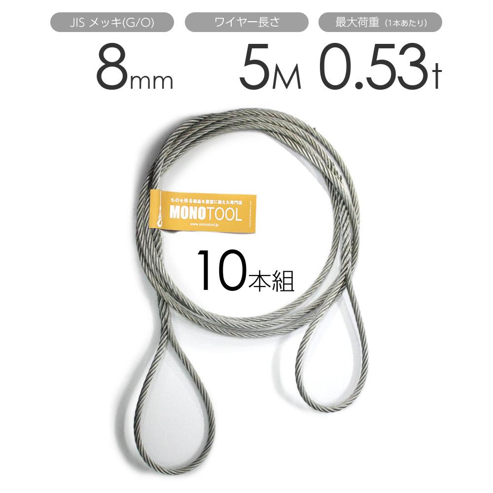 編み込みワイヤー JISメッキ(G/O) 8mm(2.5分)x5m 玉掛けワイヤーロープ 10本組 フレミッシュ 玉掛ワイヤー