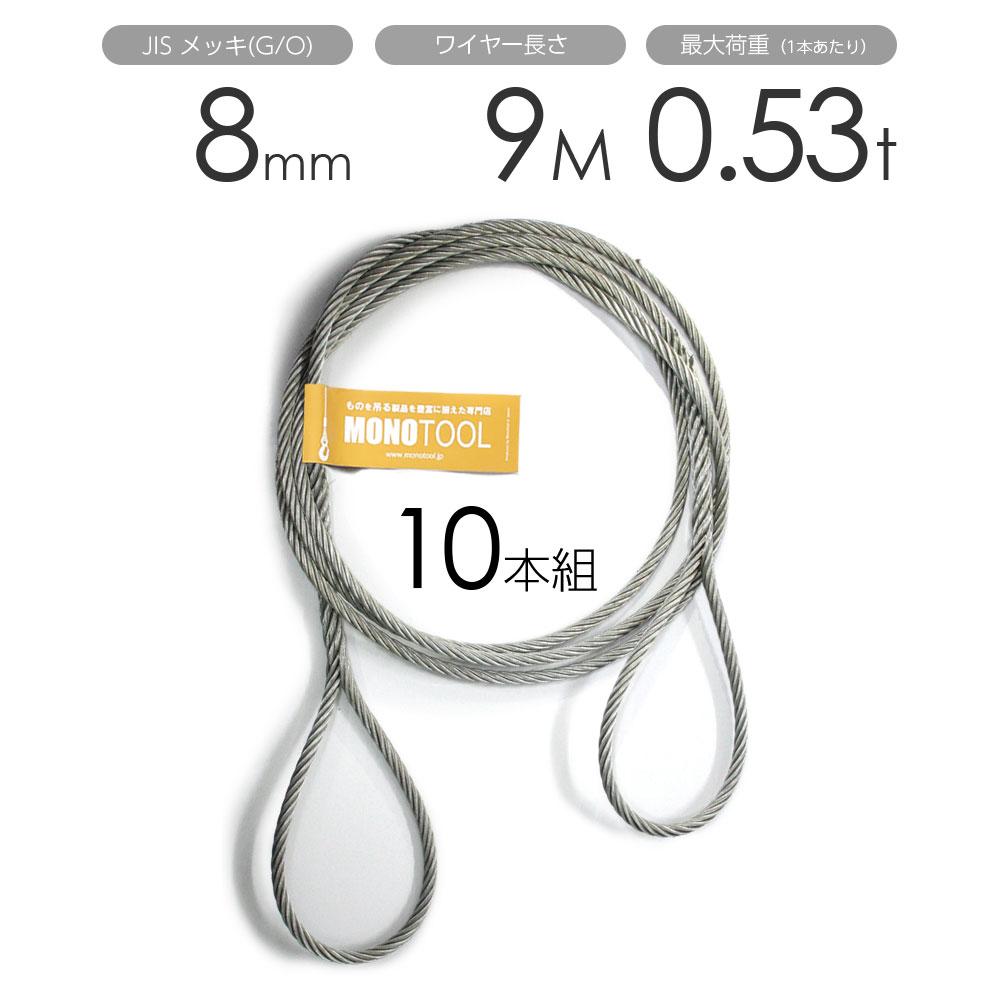 編み込みワイヤー JISメッキ(G/O) 8mm(2.5分)x9m 玉掛けワイヤーロープ 10本組 フレミッシュ 玉掛ワイヤー