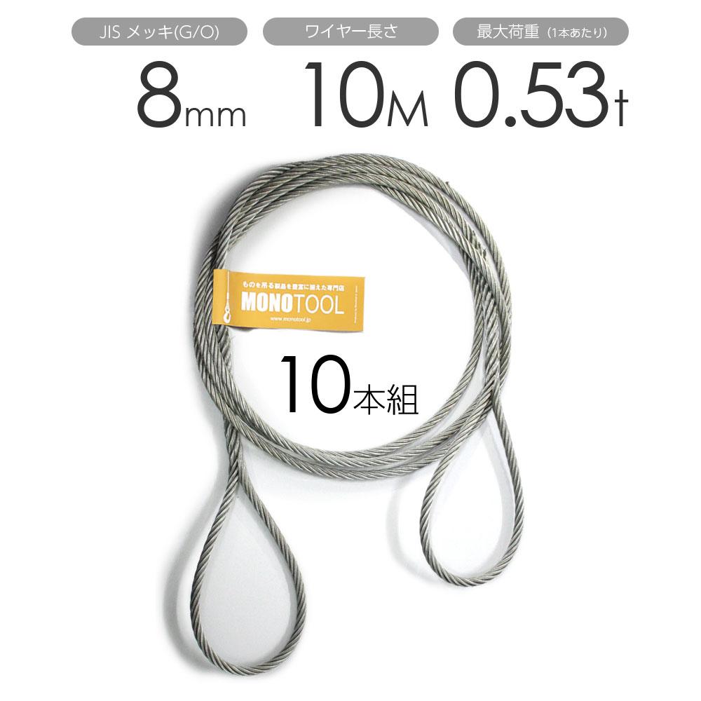 編み込みワイヤー JISメッキ(G/O) 8mm(2.5分)x10m 玉掛けワイヤーロープ 10本組 フレミッシュ 玉掛ワイヤー