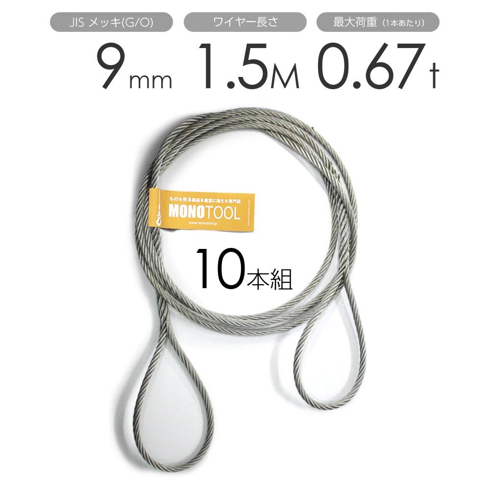 編み込みワイヤー JISメッキ(G/O) 9mm(3分)x1.5m 玉掛けワイヤーロープ 10本組 フレミッシュ 玉掛ワイヤー