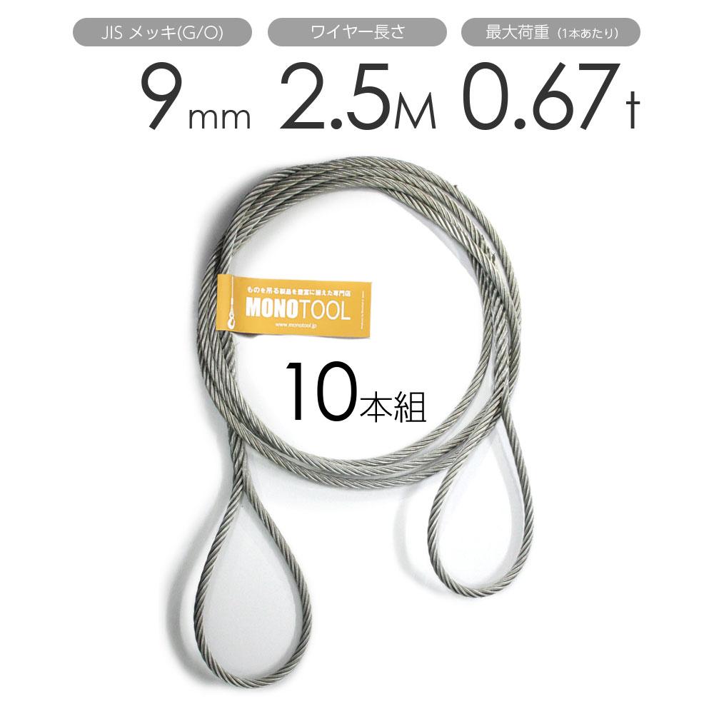 編み込みワイヤー JISメッキ(G/O) 9mm(3分)x2.5m 玉掛けワイヤーロープ 10本組 フレミッシュ 玉掛ワイヤー