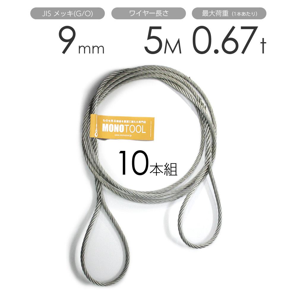 編み込みワイヤー JISメッキ(G/O) 9mm(3分)x5m 玉掛けワイヤーロープ 10本組 フレミッシュ 玉掛ワイヤー