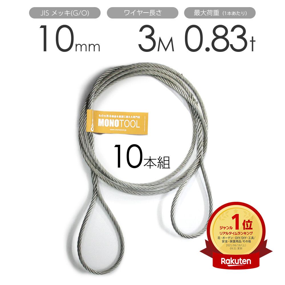 編み込みワイヤー JISメッキ(G/O) 10mm(3.5分)x3m 玉掛けワイヤーロープ 10本組 フレミッシュ 玉掛ワイヤー