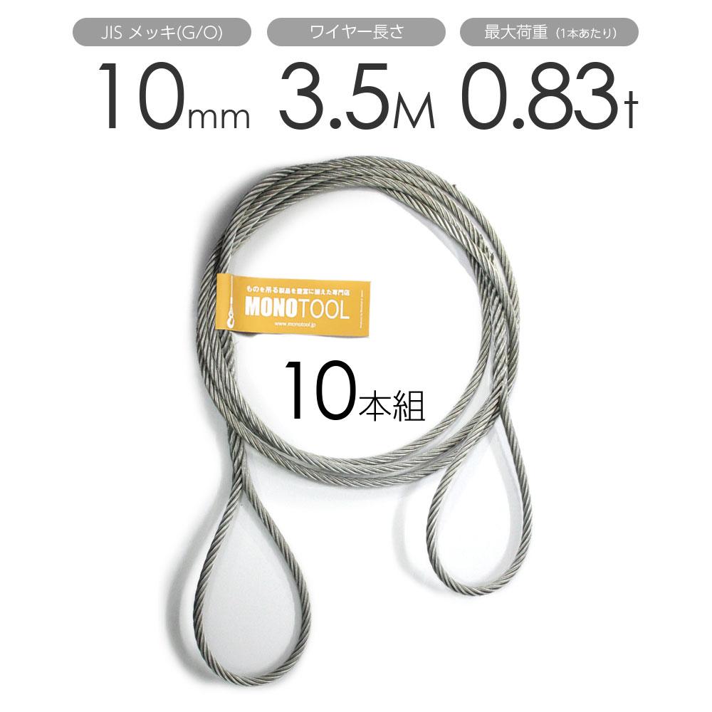 編み込みワイヤー JISメッキ(G/O) 10mm(3.5分)x3.5m 玉掛けワイヤーロープ 10本組 フレミッシュ 玉掛ワイヤー