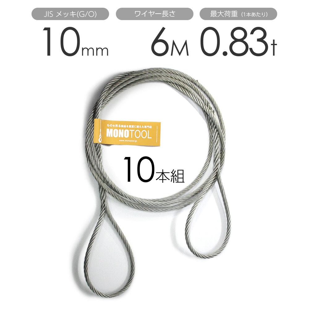 編み込みワイヤー JISメッキ(G/O) 10mm(3.5分)x6m 玉掛けワイヤーロープ 10本組 フレミッシュ 玉掛ワイヤー