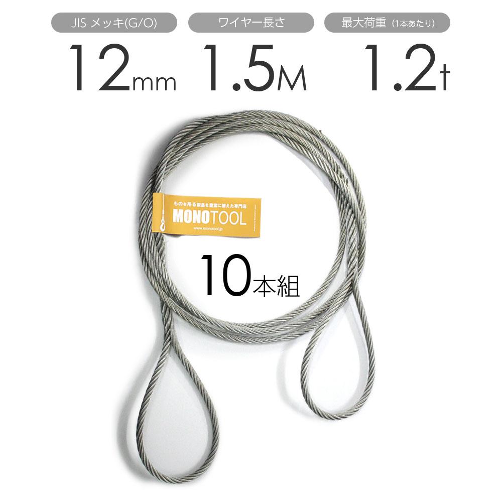 編み込みワイヤー JISメッキ(G/O) 12mm(4分)x1.5m 玉掛けワイヤーロープ 10本組 フレミッシュ 玉掛ワイヤー