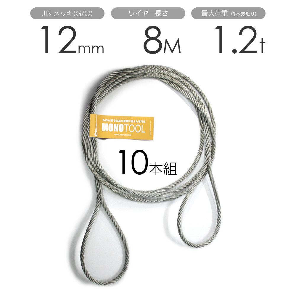 編み込みワイヤー JISメッキ(G/O) 12mm(4分)x8m 玉掛けワイヤーロープ 10本組 フレミッシュ 玉掛ワイヤー