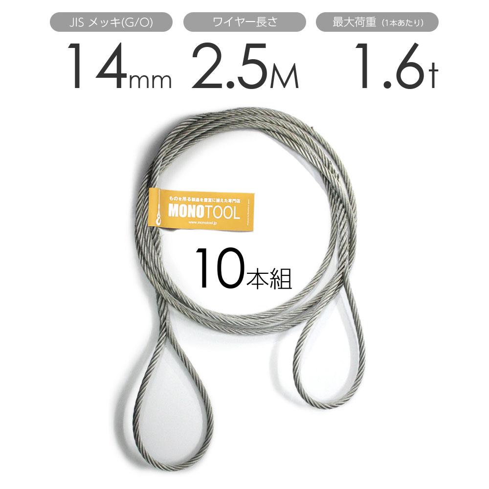 編み込みワイヤー JISメッキ(G/O) 14mm(4.5分)x2.5m 玉掛けワイヤーロープ 10本組 フレミッシュ 玉掛ワイヤー