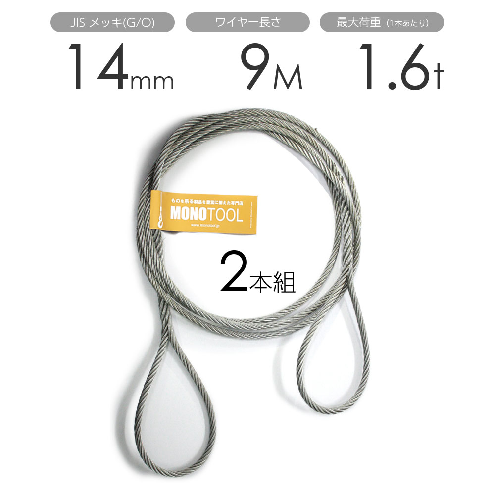 編み込みワイヤー JISメッキ(G/O) 14mm(4.5分)x9m 玉掛けワイヤーロープ 2本組 フレミッシュ 玉掛ワイヤー