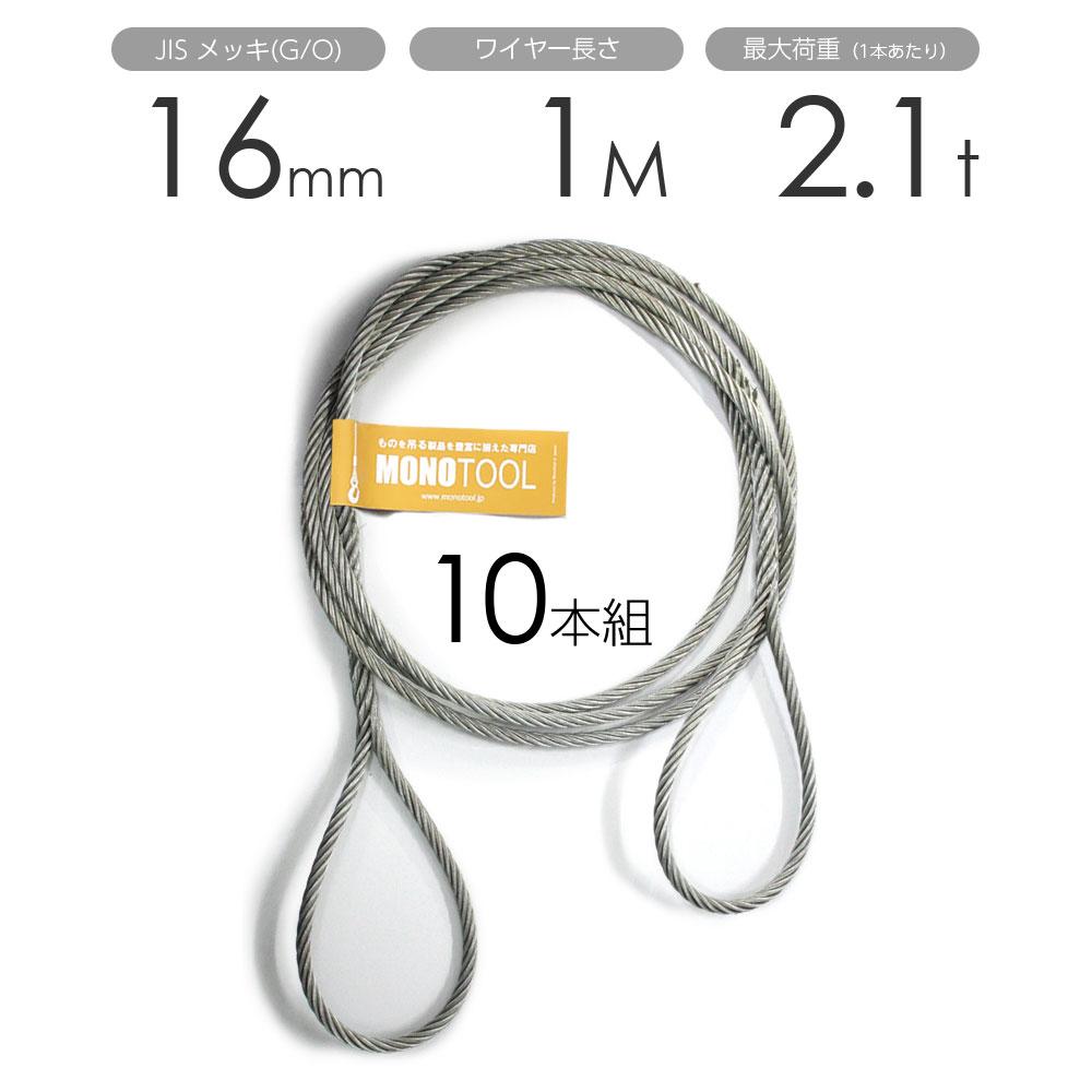 編み込みワイヤー JISメッキ(G/O) 16mm(5分)x1m 玉掛けワイヤーロープ 10本組 フレミッシュ 玉掛ワイヤー