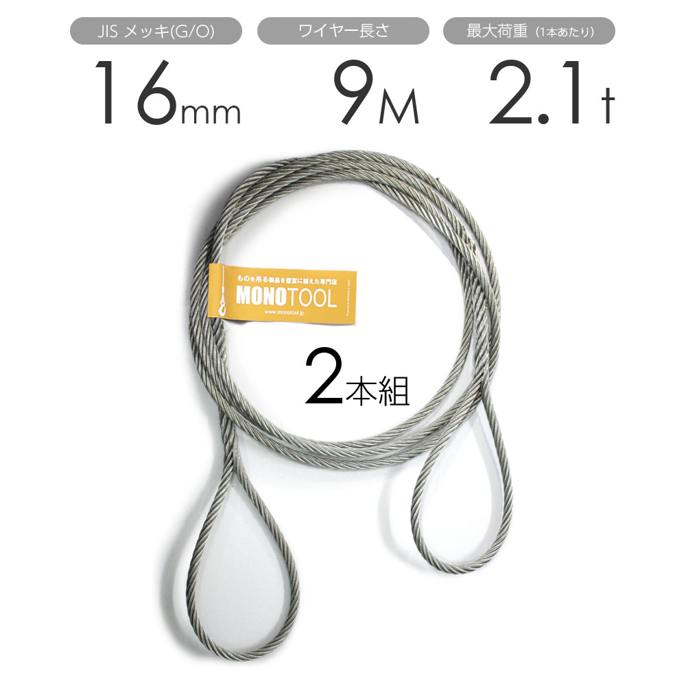 編み込みワイヤー JISメッキ(G/O) 16mm(5分)x9m 玉掛けワイヤーロープ 2本組 フレミッシュ 玉掛ワイヤー