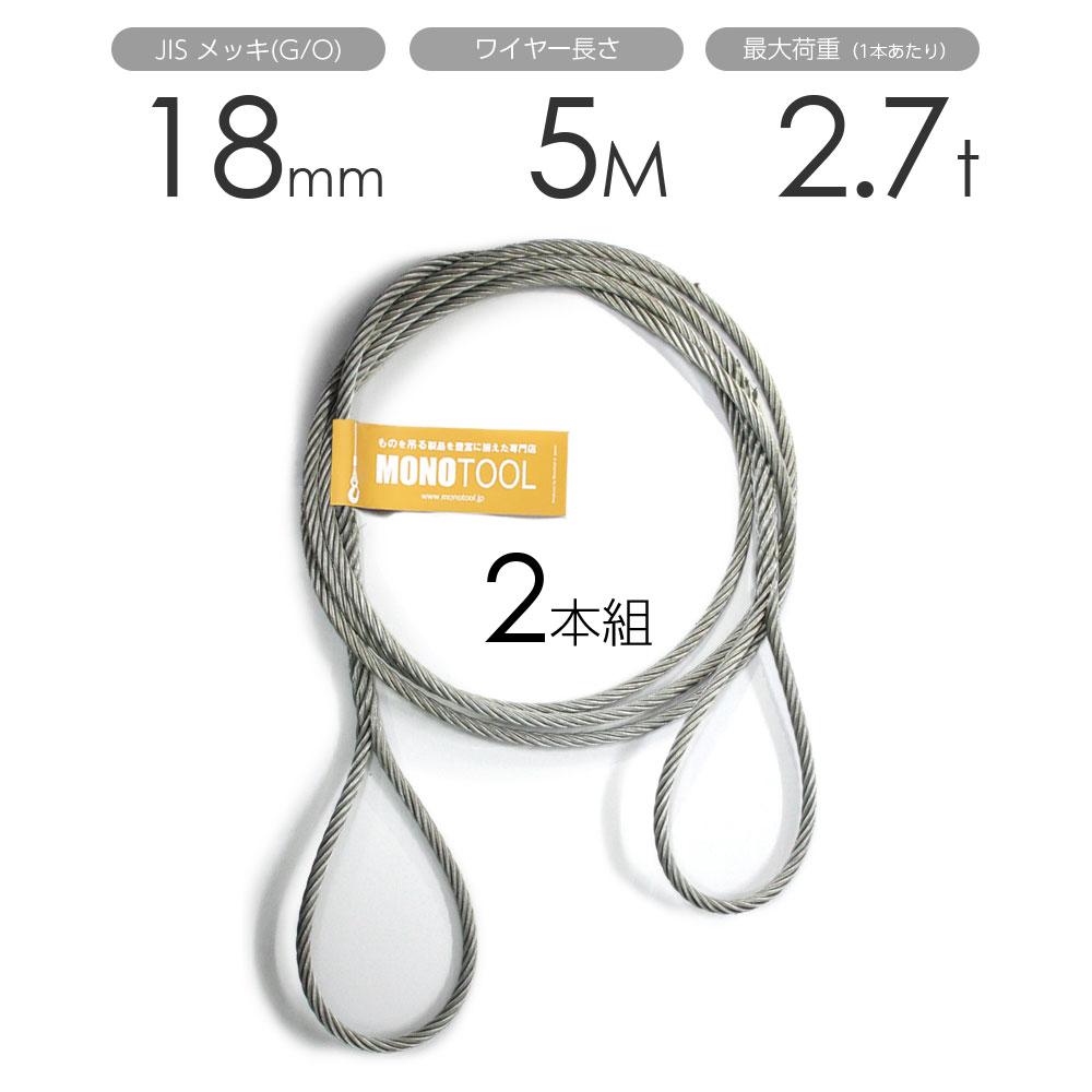 編み込みワイヤー JISメッキ(G/O) 18mm(6分)x5m 玉掛けワイヤーロープ 2本組 フレミッシュ 玉掛ワイヤー