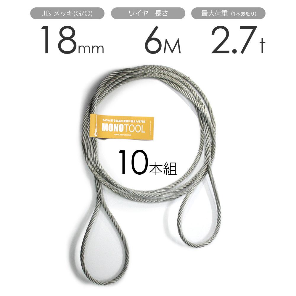 編み込みワイヤー JISメッキ(G/O) 18mm(6分)x6m 玉掛けワイヤーロープ 10本組 フレミッシュ 玉掛ワイヤー