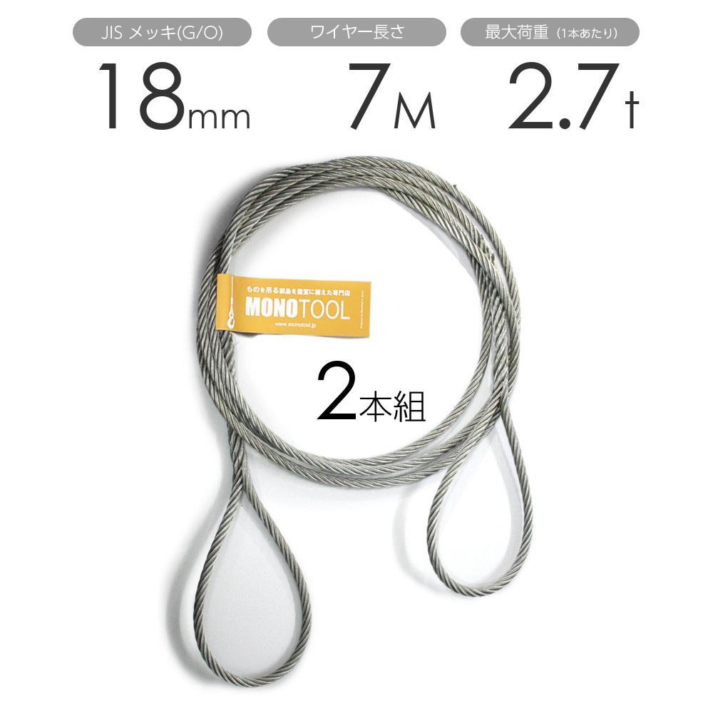 編み込みワイヤー JISメッキ(G/O) 18mm(6分)x7m 玉掛けワイヤーロープ 2本組 フレミッシュ 玉掛ワイヤー