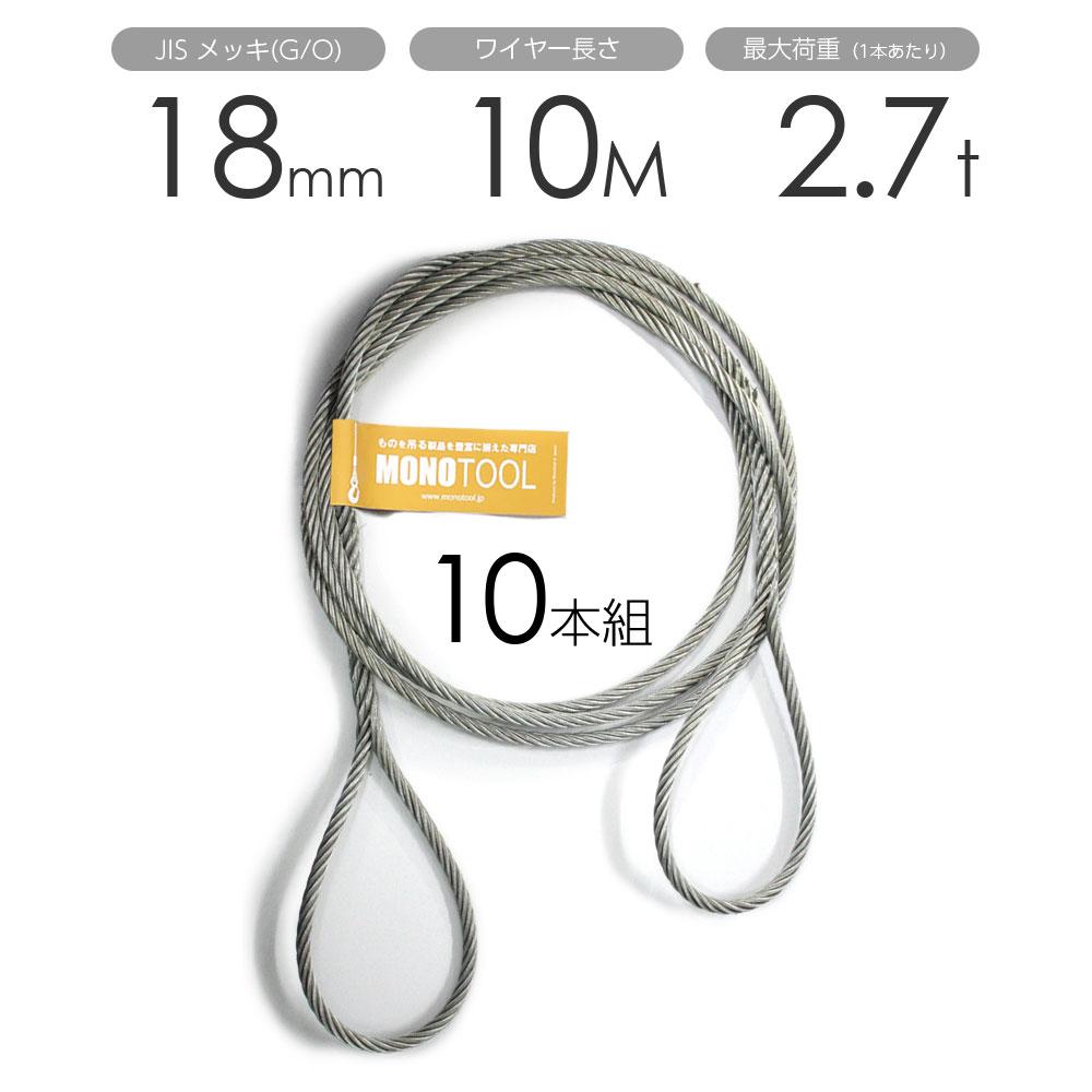完売 アイスプライス加工 割差し 玉掛ワイヤ 18mmx10m 10本セット 編み込みワイヤー JISメッキ G 10本組 日本最大級の品揃え 6分 x10m フレミッシュ O 玉掛けワイヤーロープ 玉掛ワイヤー 18mm