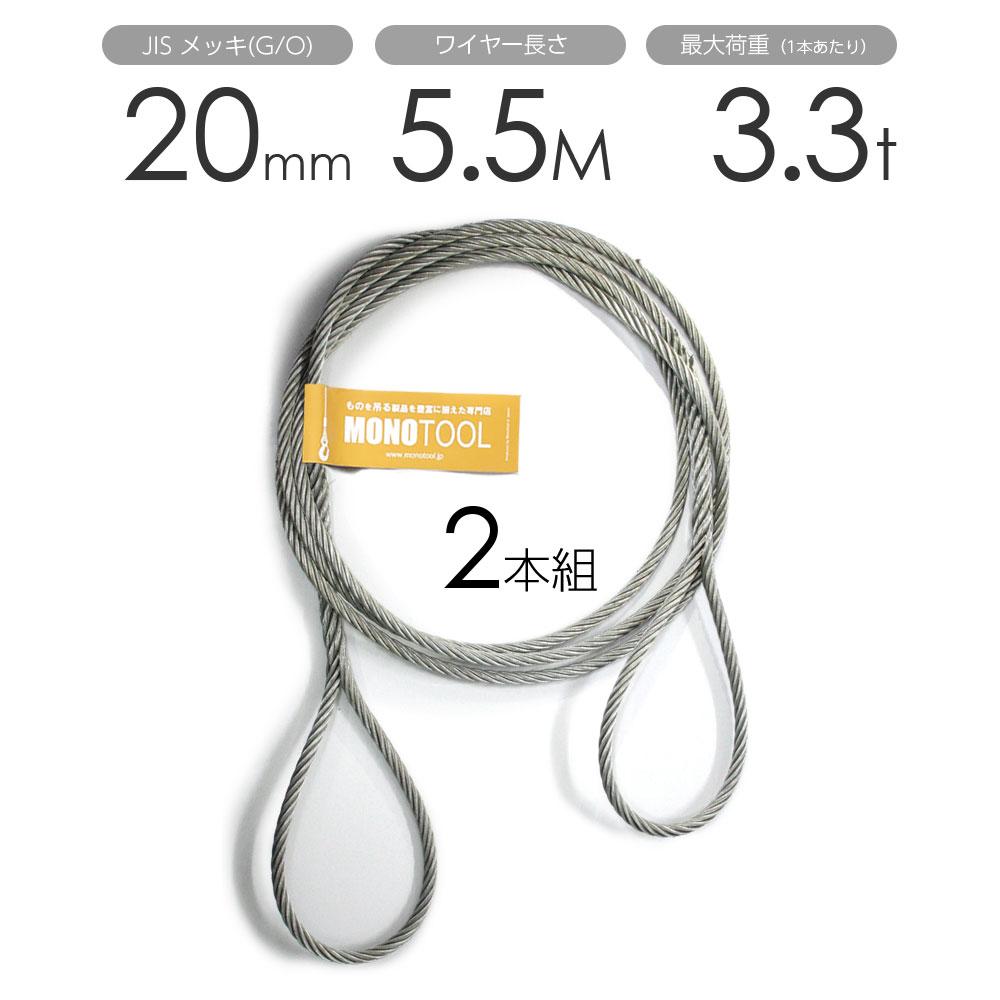 編み込みワイヤー JISメッキ(G/O) 20mm(6.5分)x5.5m 玉掛けワイヤーロープ 2本組 フレミッシュ 玉掛ワイヤー