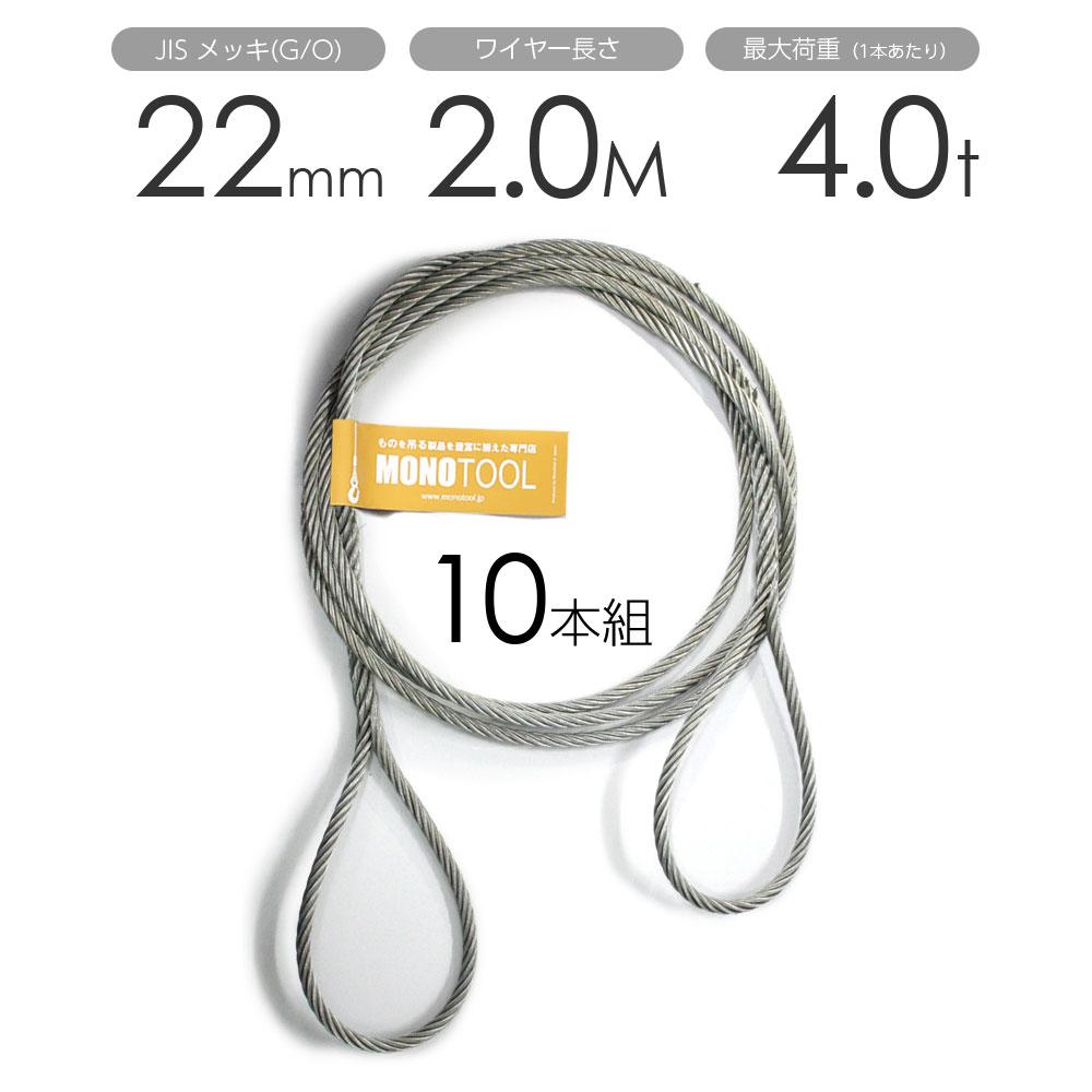 編み込みワイヤー JISメッキ(G/O) 22mm(7分)x2m 玉掛けワイヤーロープ 10本組 フレミッシュ 玉掛ワイヤー