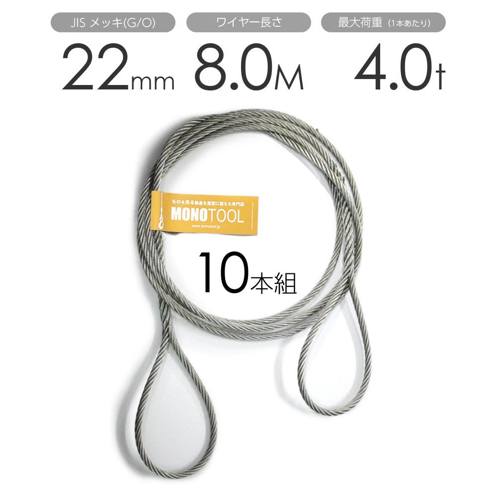 編み込みワイヤー JISメッキ(G/O) 22mm(7分)x8m 玉掛けワイヤーロープ 10本組 フレミッシュ 玉掛ワイヤー