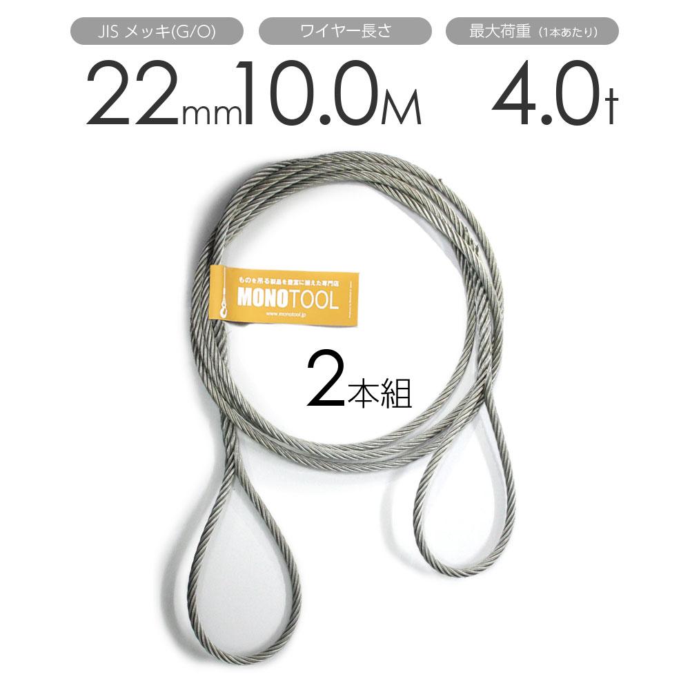 編み込みワイヤー JISメッキ(G/O) 22mm(7分)x10m 玉掛けワイヤーロープ 2本組 フレミッシュ 玉掛ワイヤー