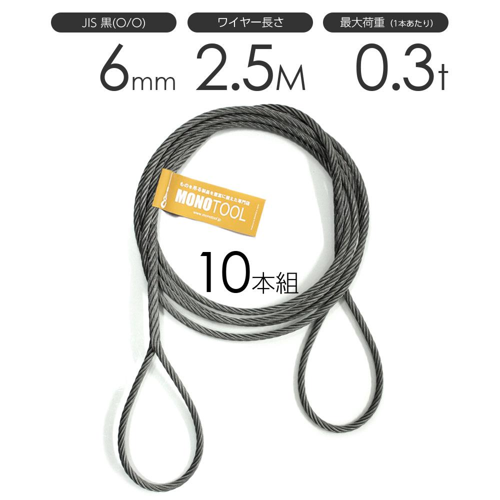 編み込みワイヤー JIS黒(O/O) 6mm(2分)x2.5m 玉掛けワイヤーロープ 10本組 フレミッシュ 玉掛ワイヤー