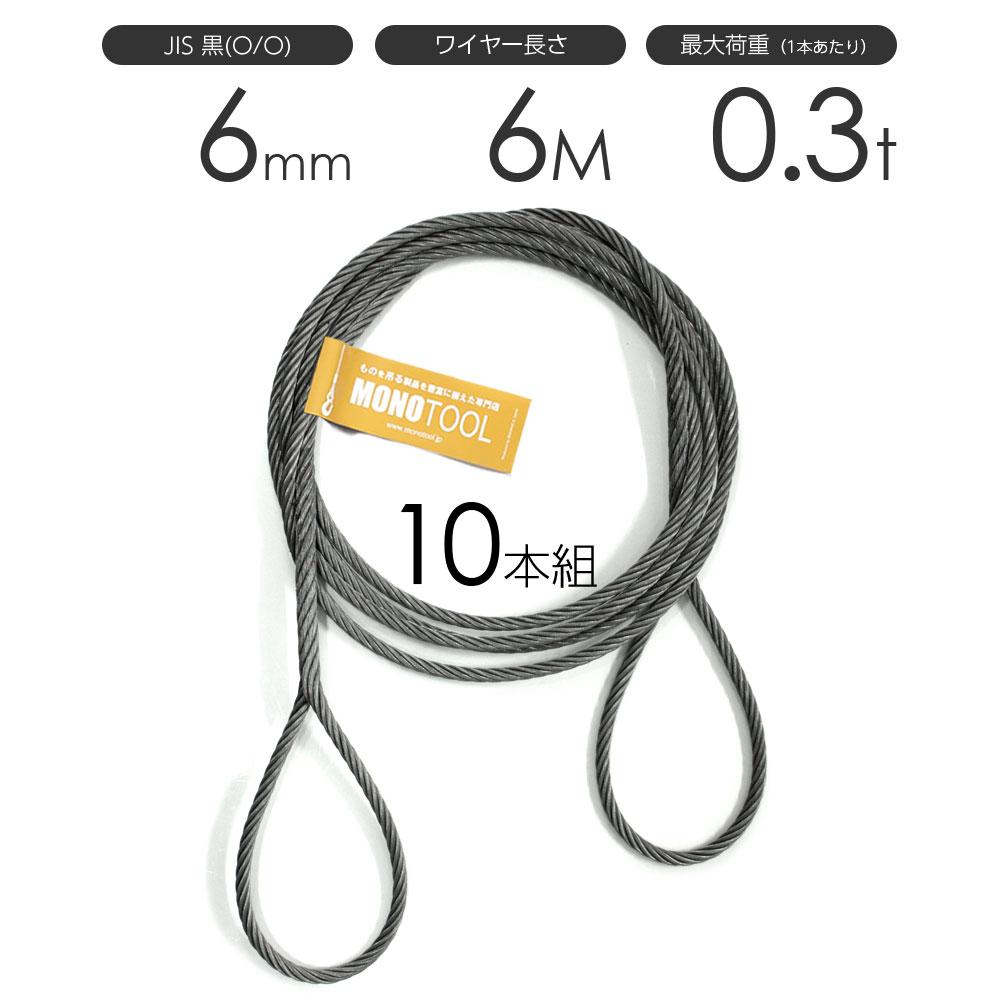 編み込みワイヤー JIS黒(O/O) 6mm(2分)x6m 玉掛けワイヤーロープ 10本組 フレミッシュ 玉掛ワイヤー