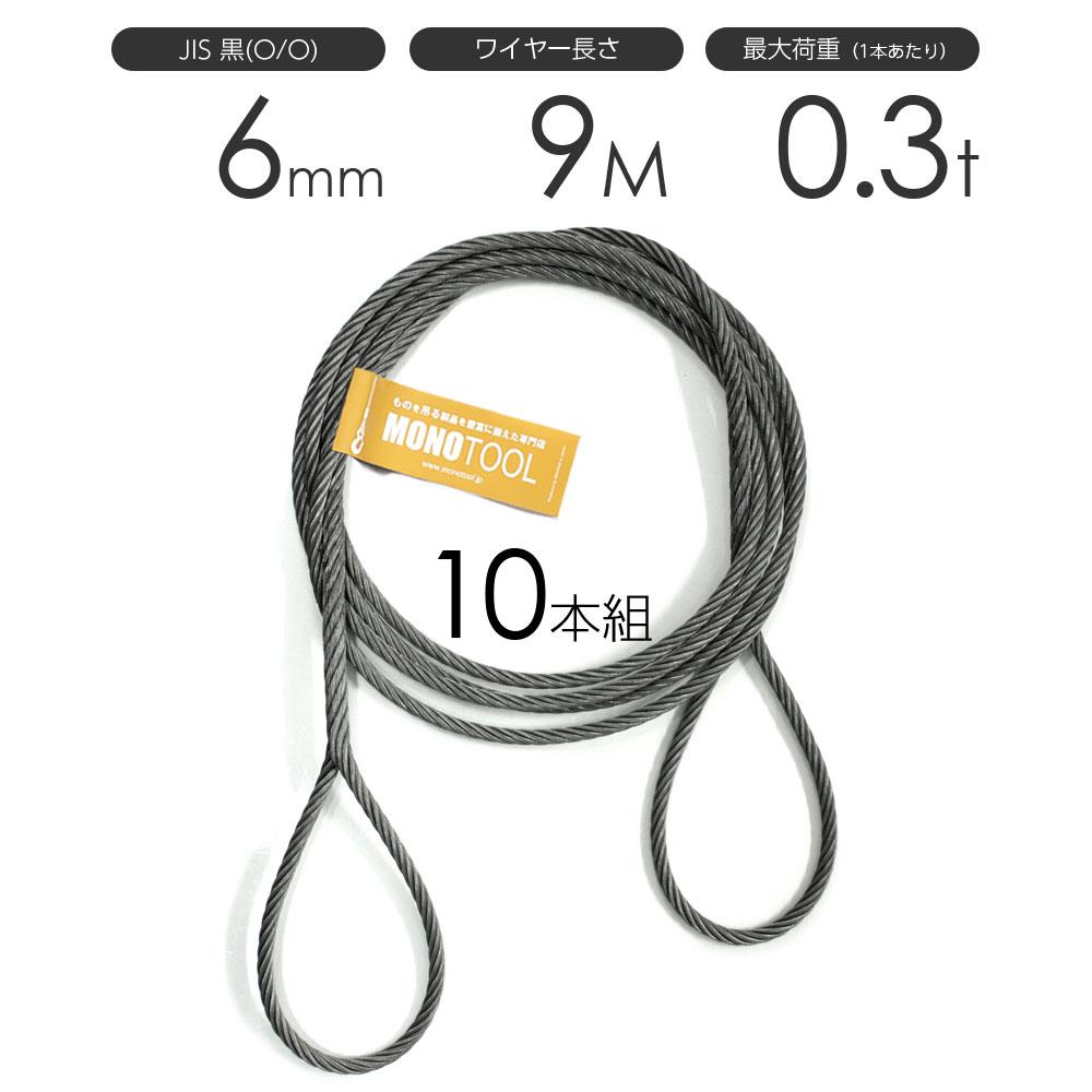 編み込みワイヤー JIS黒(O/O) 6mm(2分)x9m 玉掛けワイヤーロープ 10本組 フレミッシュ 玉掛ワイヤー