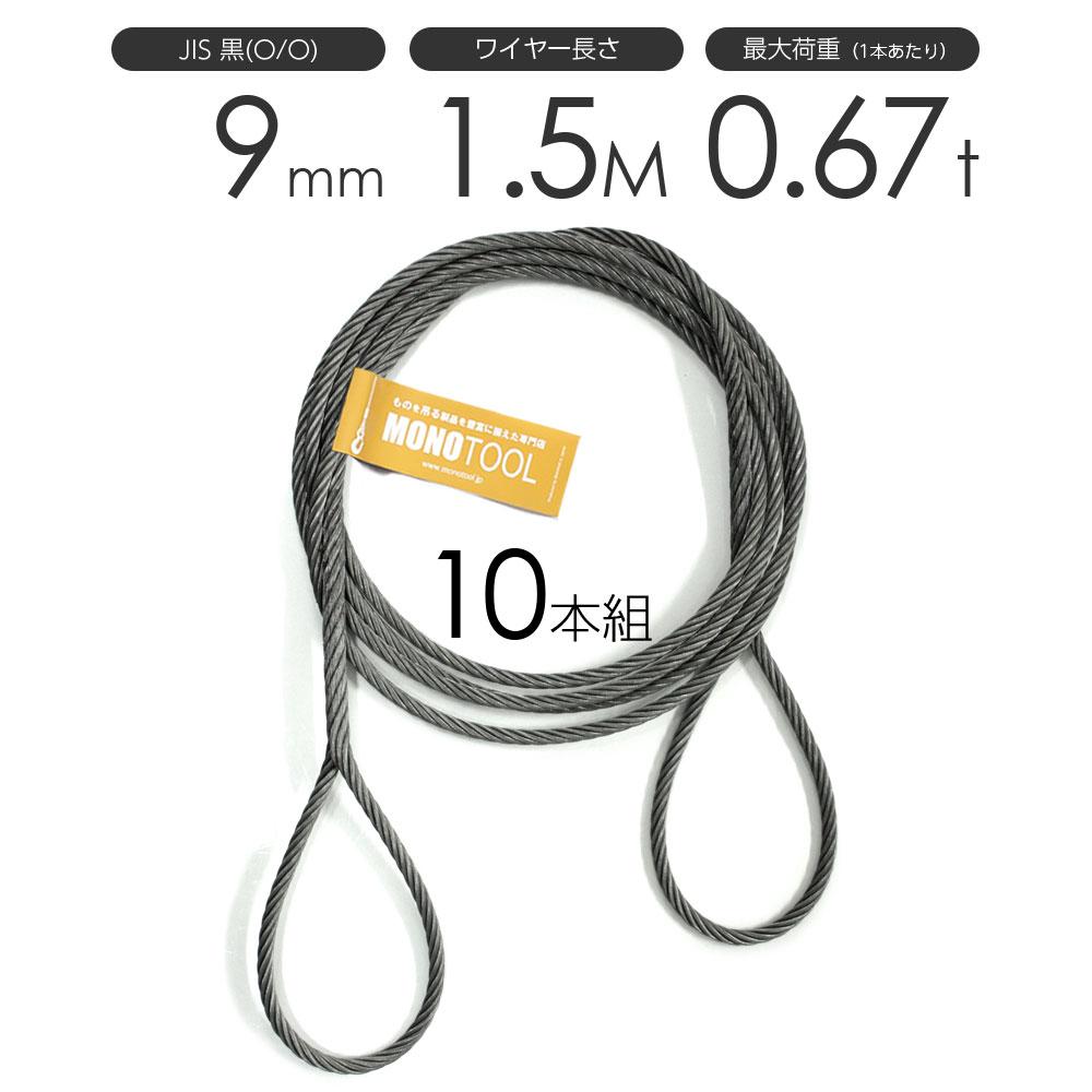 編み込みワイヤー JIS黒(O/O) 9mm(3分)x1.5m 玉掛けワイヤーロープ 10本組 フレミッシュ 玉掛ワイヤー