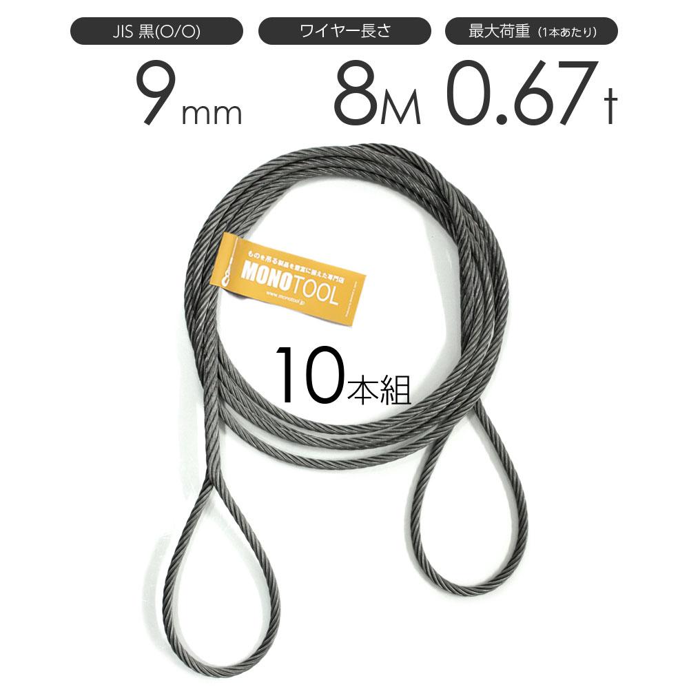 編み込みワイヤー JIS黒(O/O) 9mm(3分)x8m 玉掛けワイヤーロープ 10本組 フレミッシュ 玉掛ワイヤー