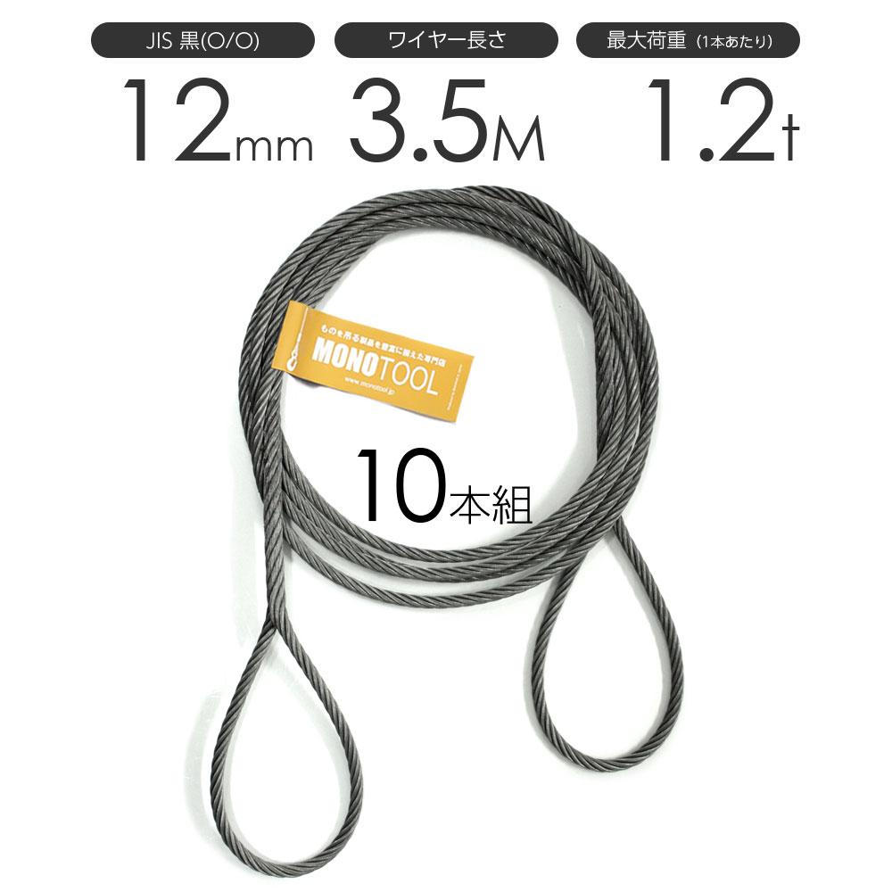 編み込みワイヤー JIS黒(O/O) 12mm(4分)x3.5m 玉掛けワイヤーロープ 10本組 フレミッシュ 玉掛ワイヤー