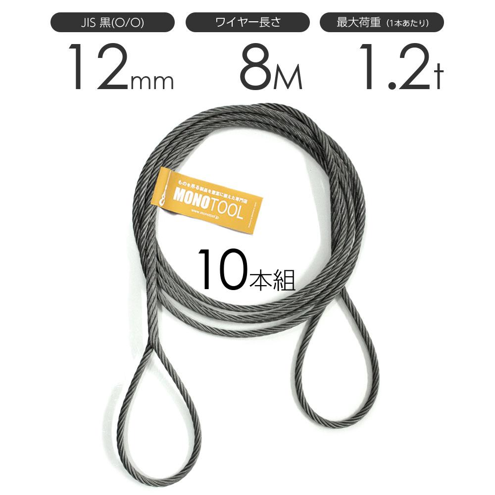 編み込みワイヤー JIS黒(O/O) 12mm(4分)x8m 玉掛けワイヤーロープ 10本組 フレミッシュ 玉掛ワイヤー