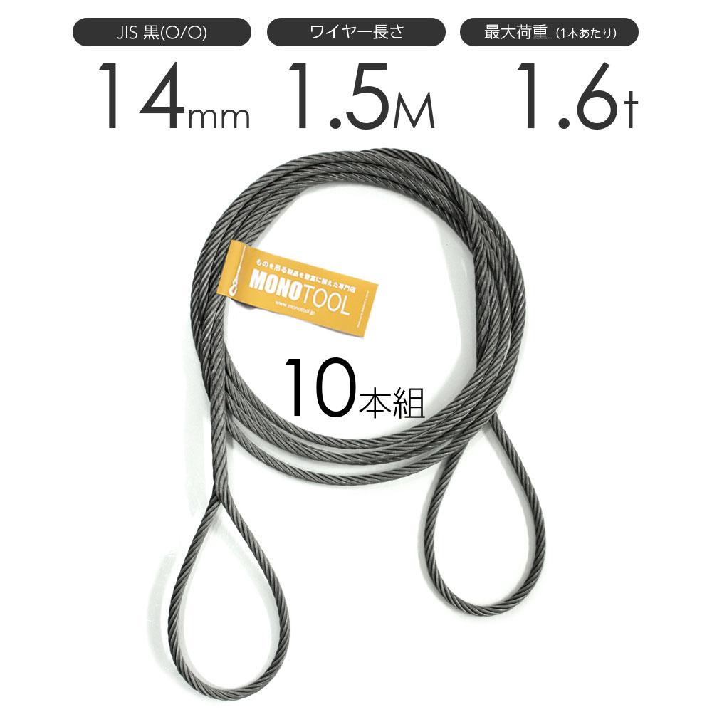 編み込みワイヤー JIS黒(O/O) 14mm(4.5分)x1.5m 玉掛けワイヤーロープ 10本組 フレミッシュ 玉掛ワイヤー