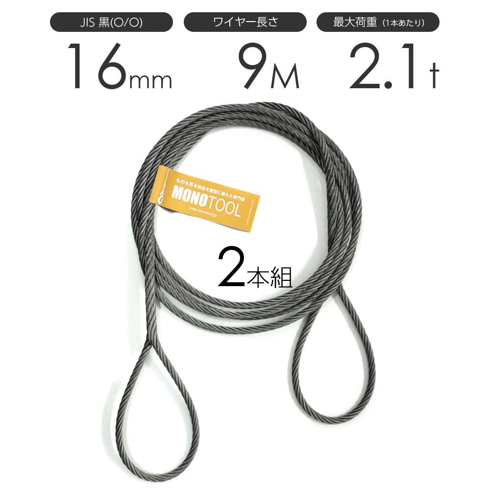 編み込みワイヤー JIS黒(O/O) 16mm(5分)x9m 玉掛けワイヤーロープ 2本組 フレミッシュ 玉掛ワイヤー