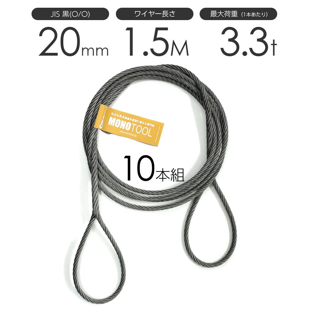 編み込みワイヤー JIS黒(O/O) 20mm(6.5分)x1.5m 玉掛けワイヤーロープ 10本組 フレミッシュ 玉掛ワイヤー