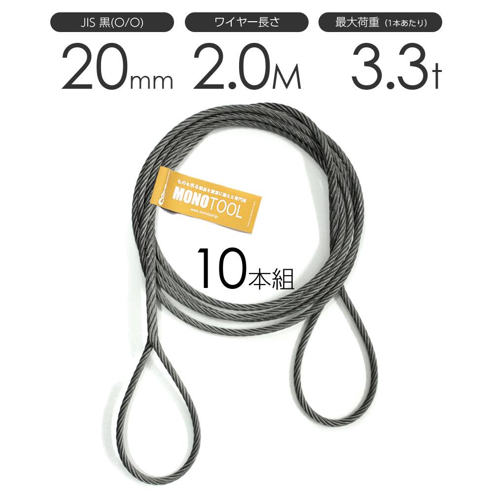 編み込みワイヤー JIS黒(O/O) 20mm(6.5分)x2m 玉掛けワイヤーロープ 10本組 フレミッシュ 玉掛ワイヤー