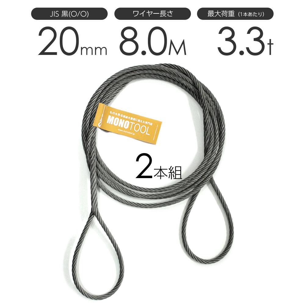 編み込みワイヤー JIS黒(O/O) 20mm(6.5分)x8m 玉掛けワイヤーロープ 2本組 フレミッシュ 玉掛ワイヤー