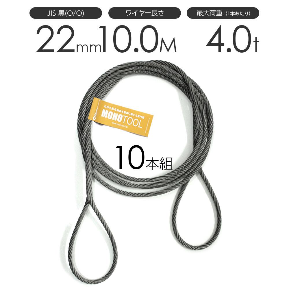 編み込みワイヤー JIS黒(O/O) 22mm(7分)x10m 玉掛けワイヤーロープ 10本組 フレミッシュ 玉掛ワイヤー