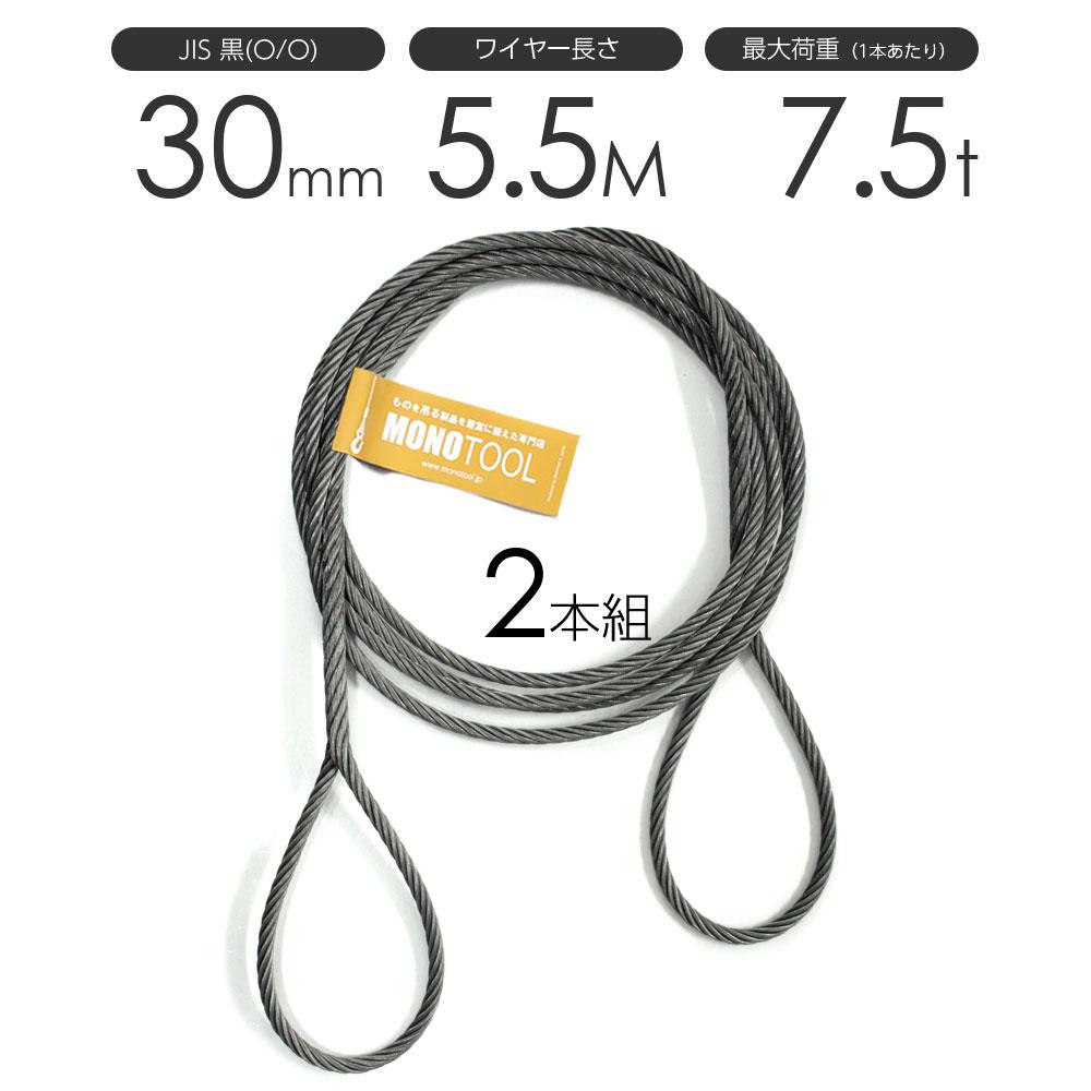 編み込みワイヤー JIS黒(O/O) 30mm(10分)x5.5m 玉掛けワイヤーロープ 2本組 フレミッシュ 玉掛ワイヤー