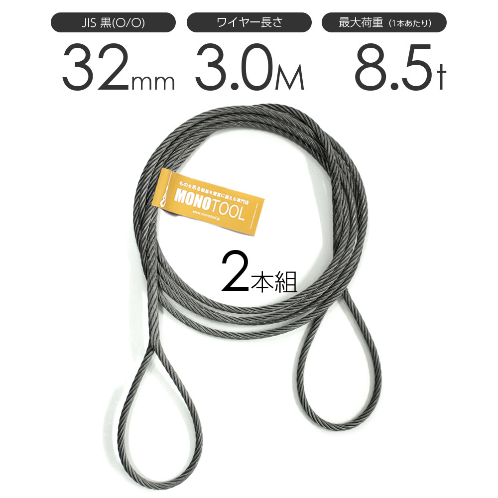 編み込みワイヤー JIS黒(O/O) 32mm(10.5分)x3m 玉掛けワイヤーロープ 2本組 フレミッシュ 玉掛ワイヤー
