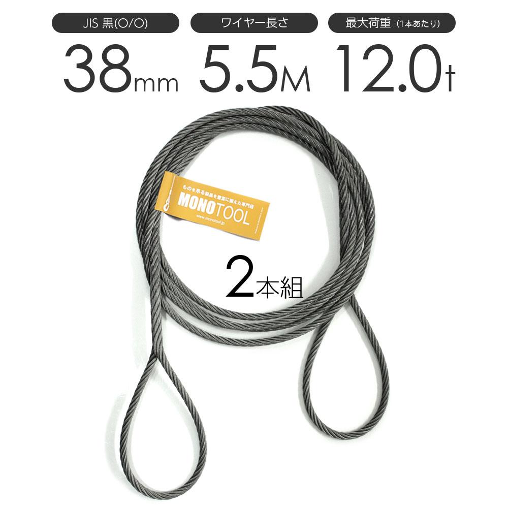 編み込みワイヤー JIS黒(O/O) 38mm(12.5分)x5.5m 玉掛けワイヤーロープ 2本組 フレミッシュ 玉掛ワイヤー