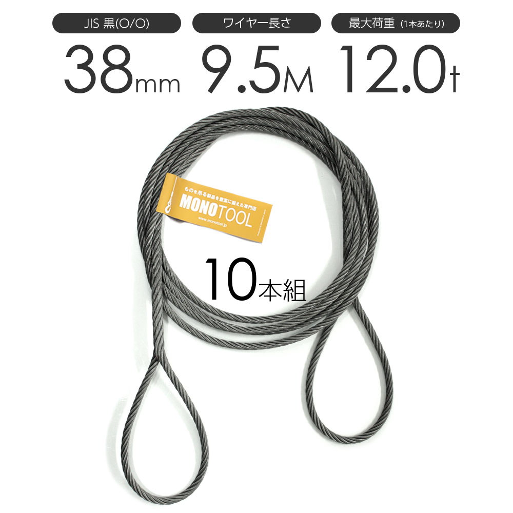 編み込みワイヤー JIS黒(O/O) 38mm(12.5分)x9.5m 玉掛けワイヤーロープ 10本組 フレミッシュ 玉掛ワイヤー