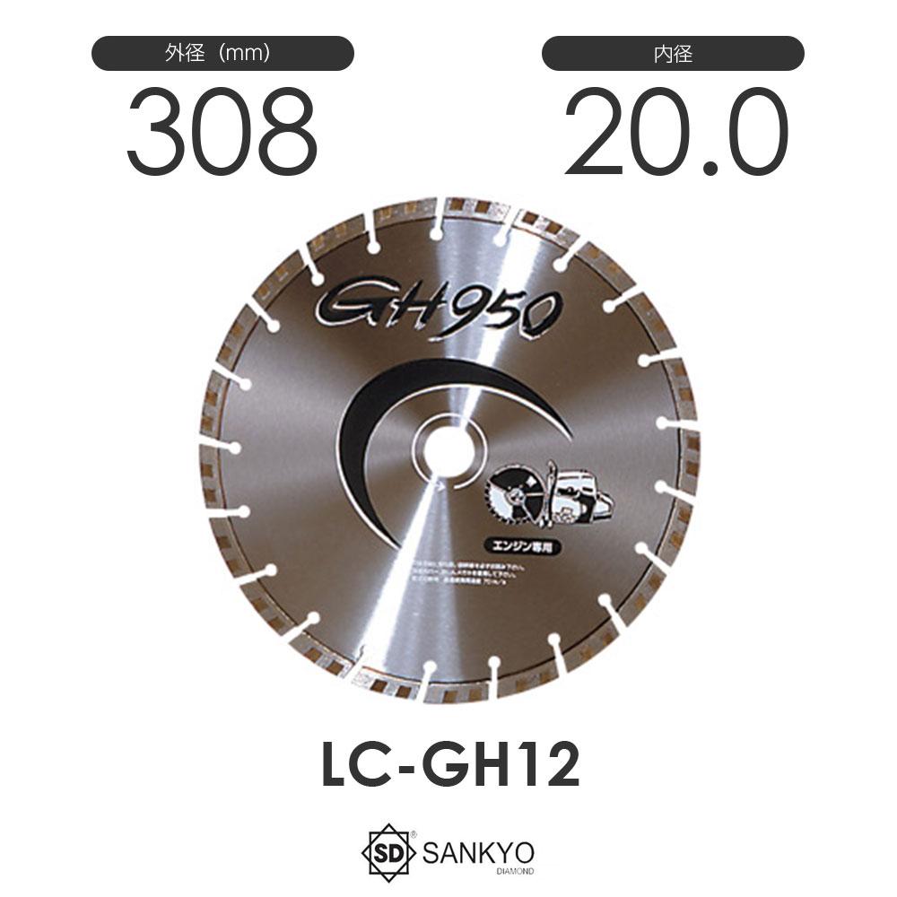 送料無料激安祭 コンクリート切断 舗 エンジン用 LCGH12 三京ダイヤモンド工業 GH950 LC-GH12 内径20.0mm
