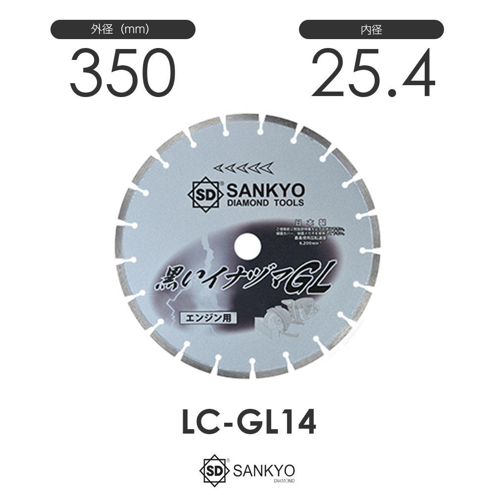 メーカー直送 供え コンクリート切断 エンジン用 LCGL14 三京ダイヤモンド工業 内径25.4mm 黒いイナヅマGL 旧赤いイナヅマ LC-GL14