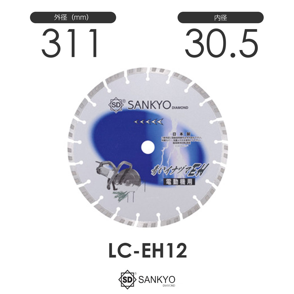 三京ダイヤモンド工業 青いイナヅマEH LC-EH12 内径30.5mm