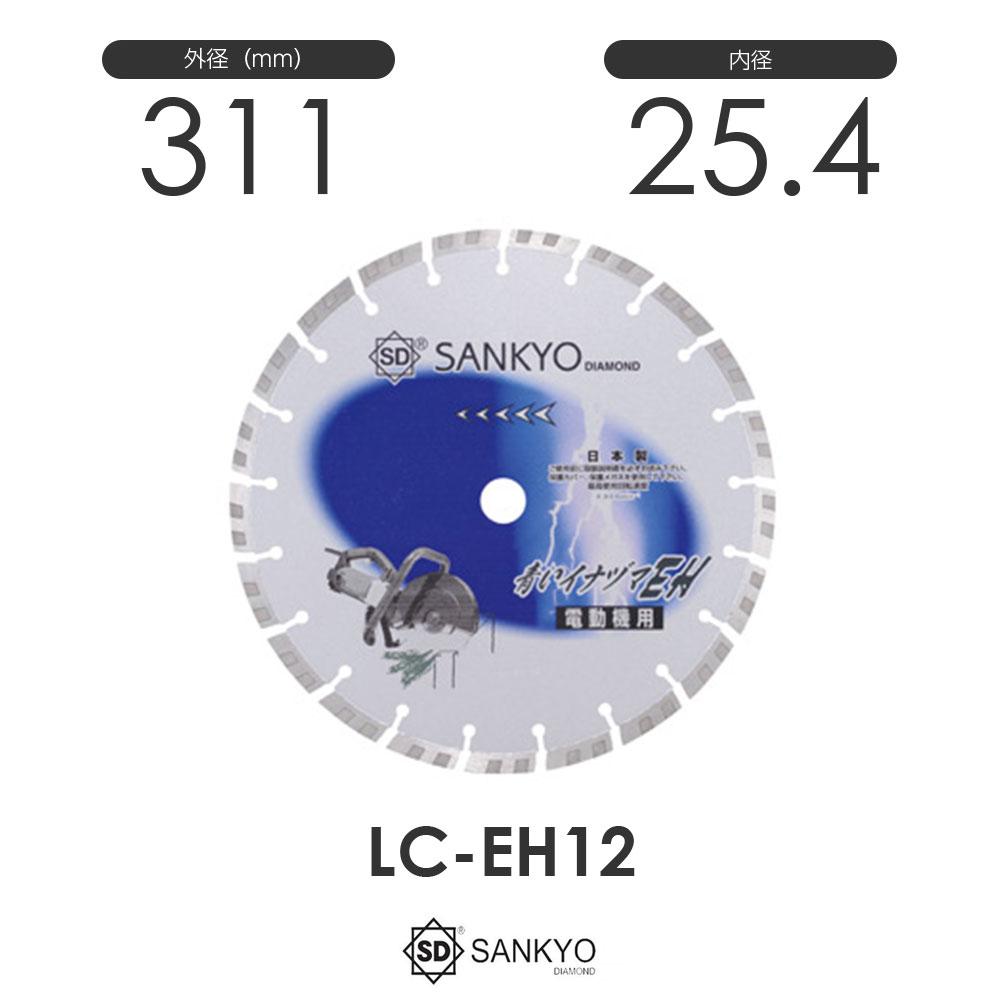 三京ダイヤモンド工業 青いイナヅマEH LC-EH12 内径25.4mm