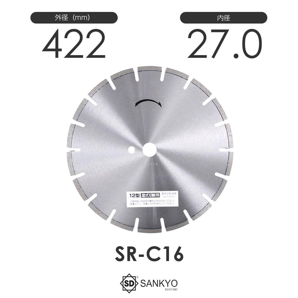 アスファルト コンクリート切断 湿式用 SRC16 三京ダイヤモンド工業 ジャパン玄人プロ DX コンクリート用 爆売り 授与 SR-C16