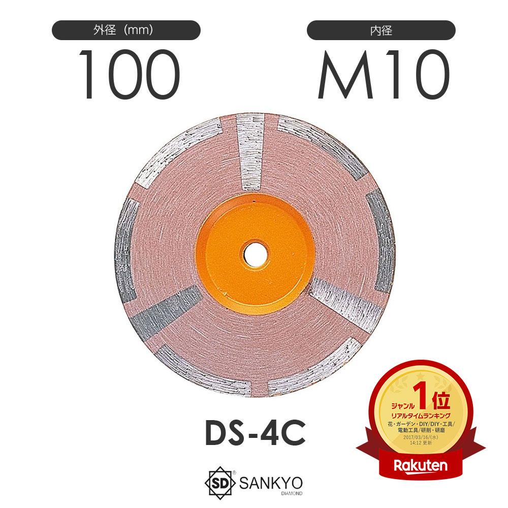 三京ダイヤモンド工業 ドライセーパー DS-4C