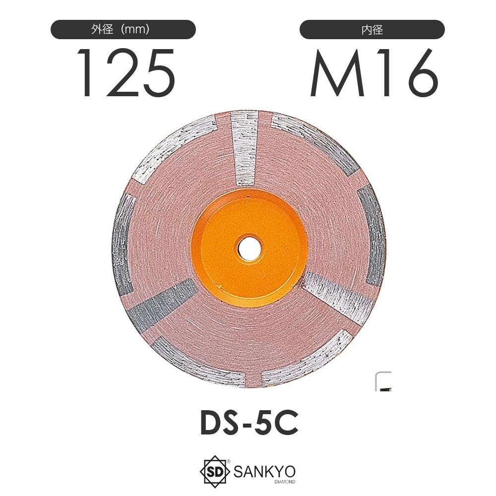 三京ダイヤモンド工業 ドライセーパー DS-5C