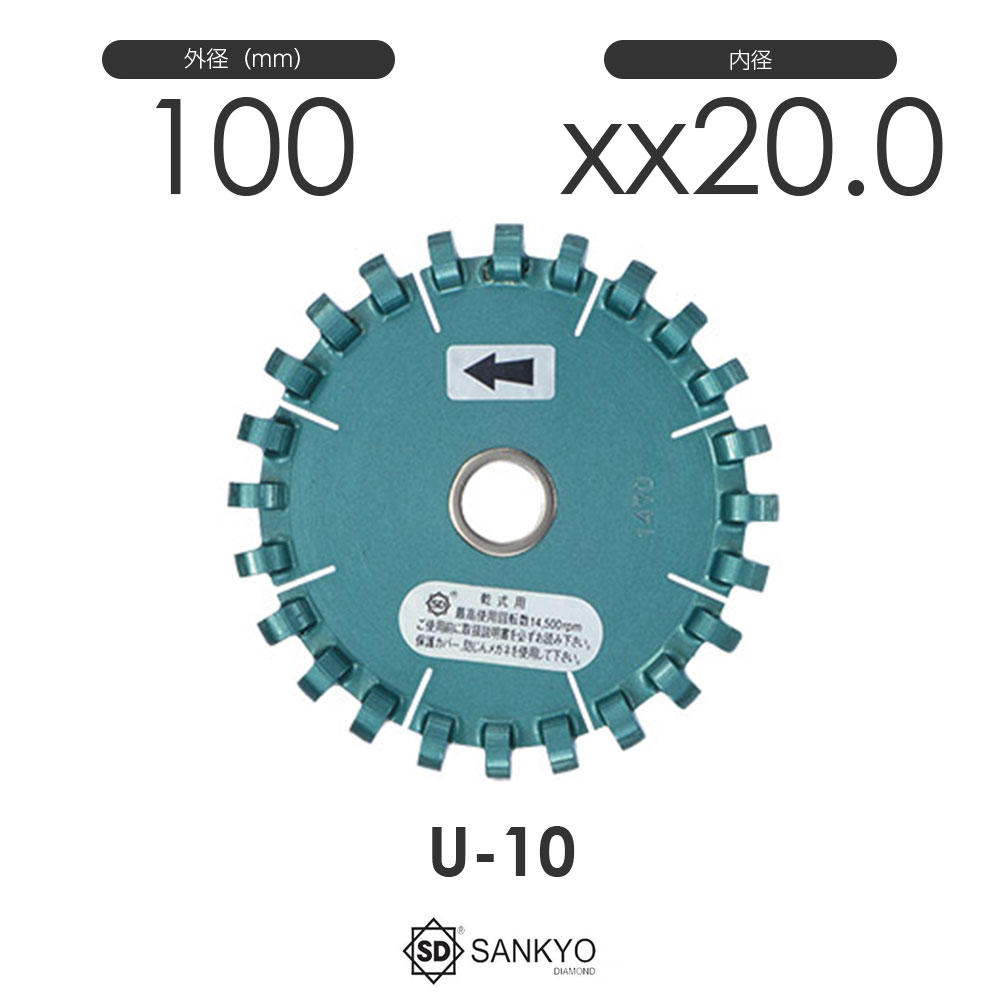 リフォーム用工具 U10 三京ダイヤモンド工業 格安 価格でご提供いたします Uカット U-10 現金特価