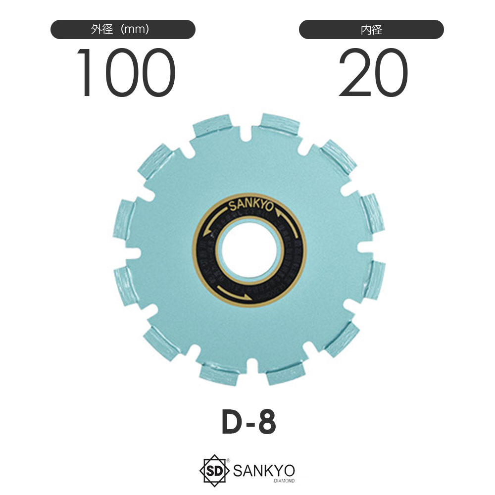 三京ダイヤモンド工業 ドライカッター D-8