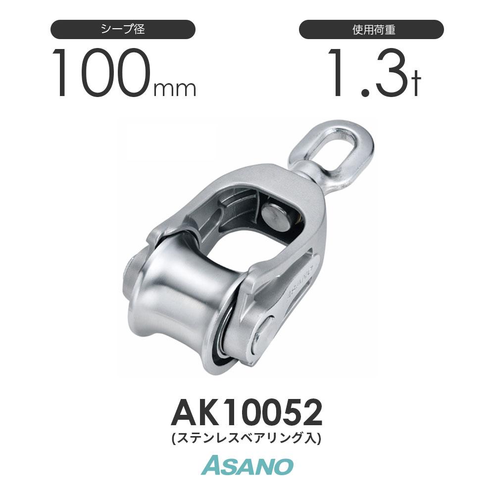 AK10052 吊ローラーPB型 (ステンレスベアリング入) ASANO